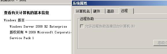 Windows Server 2008允许远程协助项灰色的解决方法