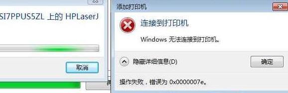 Win7共享打印机报错0x0000007e的解决方法