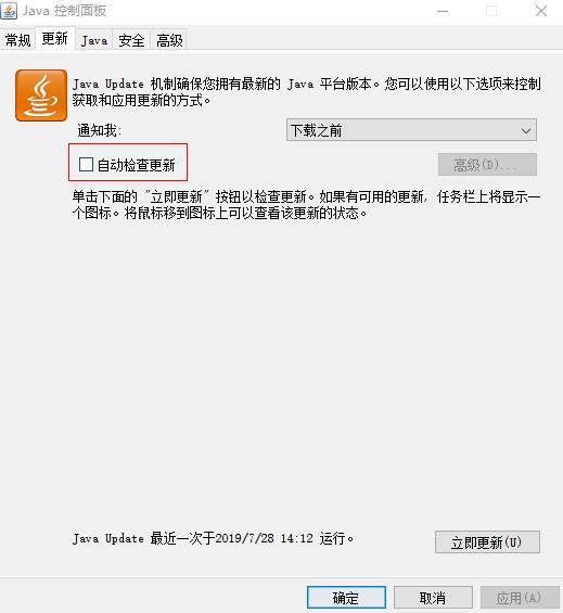Win10关闭java自动更新的解决方法
